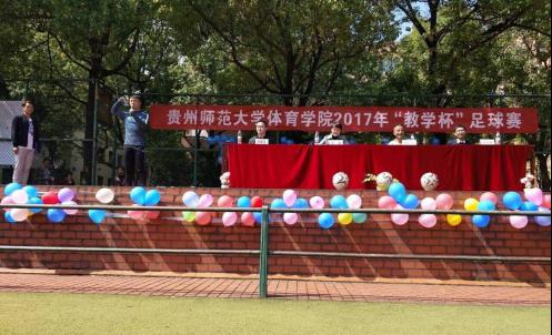 贵州师范大学体育学院2017年 教学杯 足球联赛开幕图片
