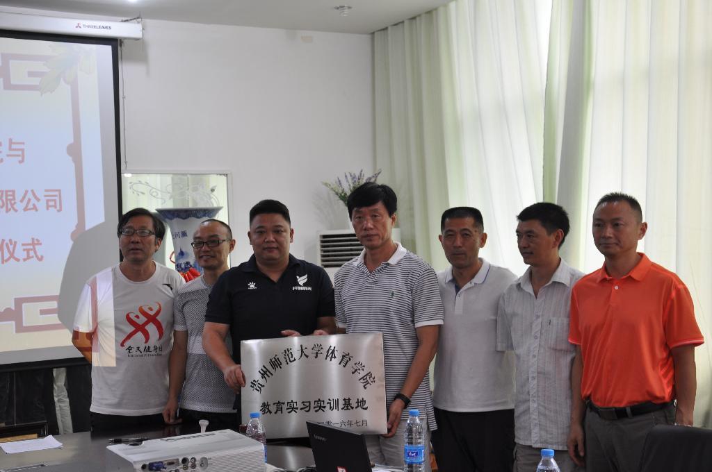 贵州师范大学体育学院与共创明天体育文化传播公司签约实习协议图片