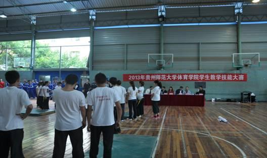 2013年贵州师范大学体育学院学生教学技能大赛圆满结束图片