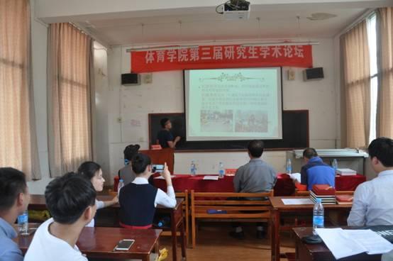 贵州师范大学体育学院第三届研究生学术论坛顺利举行图片